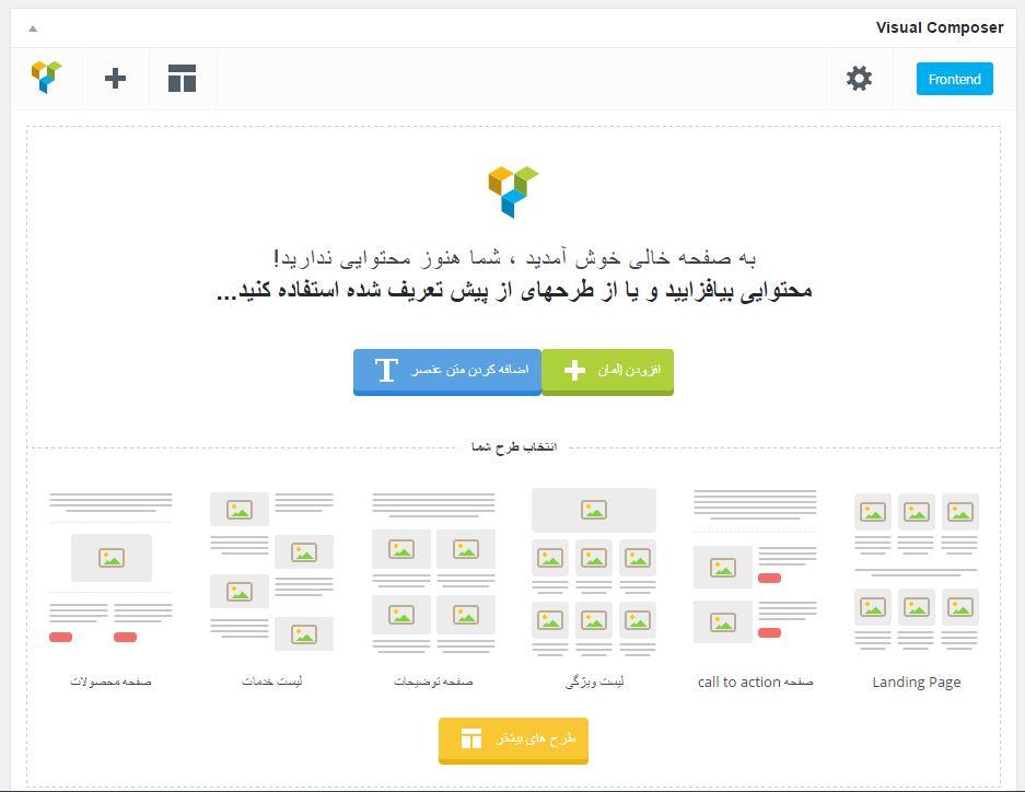 افزونه صفحه ساز وردپرس Visual Composer فارسی