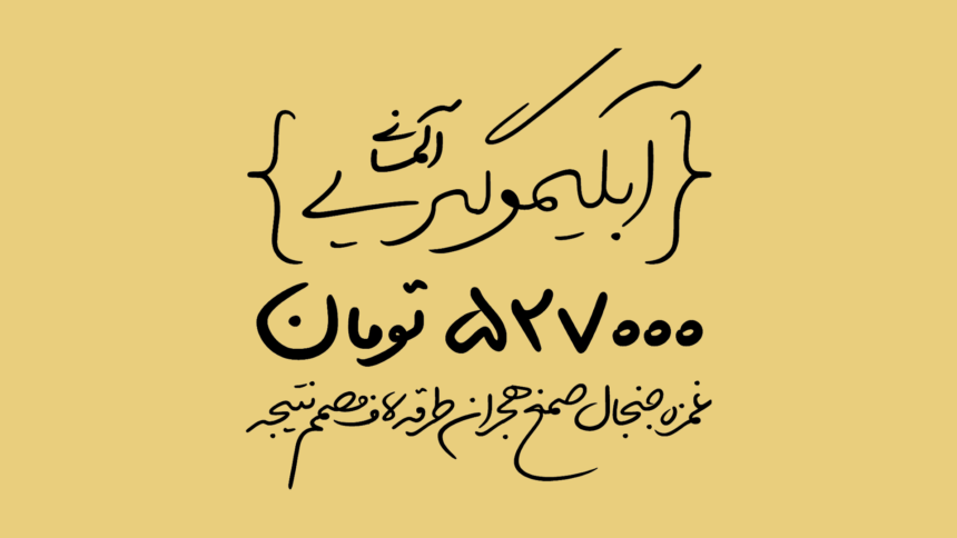 تغییر فونت در وردپرس و اضافه کردن فونت فارسی به قالب وردپرس