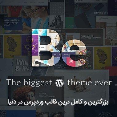 قالب وردپرس BeTheme فارسی