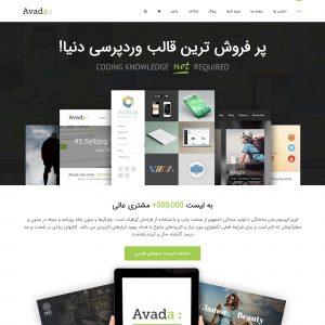 قالب وردپرس آوادا – Avada فارسی