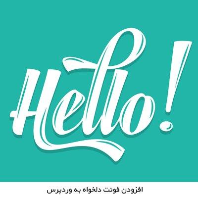 افزودن فونت فارسی به وردپرس با Persian Fonts