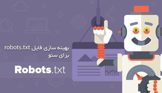 فایل robots.txt چیست؟ بهینه سازی فایل ربات در وردپرس
