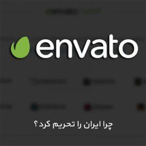 دلیل تحریم ایران توسط Envato