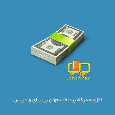 درگاه پرداخت آنلاین برای وردپرس
