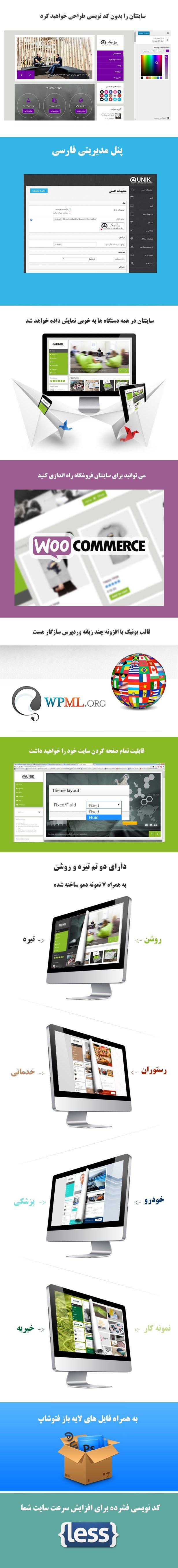 قالب وردپرس unik فارسی