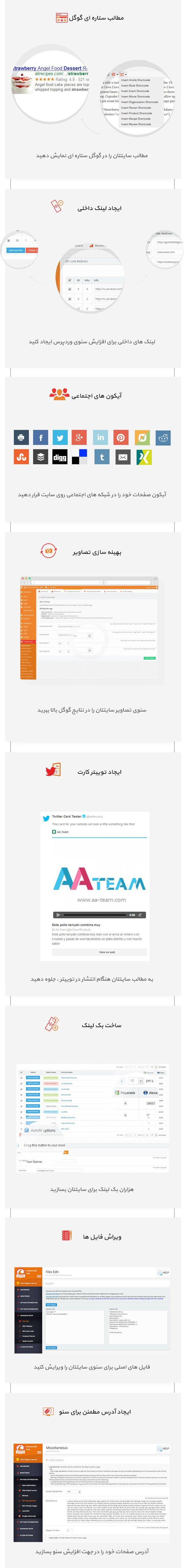 premium seo pack فارسی