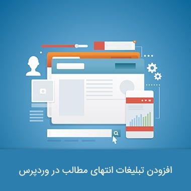 نمایش تبلیغات در پست یا مطالب وردپرس
