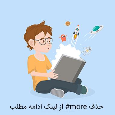 حذف #more