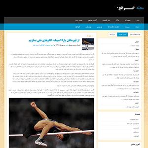 قالب مجله وردپرس Grunge فارسی