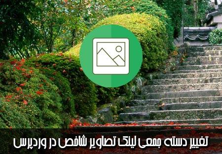 تغییر دسته جمعی آدرس تصاویر شاخص