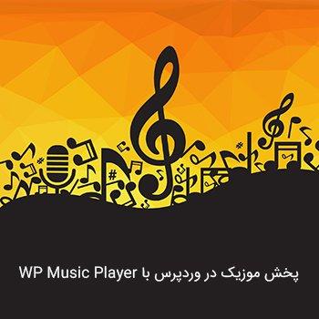 پخش موزیک در وردپرس