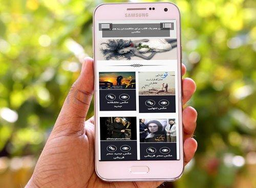 عکس در حالت ریسپانسیو موبایل