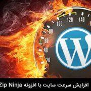 افزایش سرعت سایت با افزونه GZip Ninja