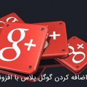 اضافه کردن گوگل پلاس به وردپرس با  Google +1 by BestWebSoft