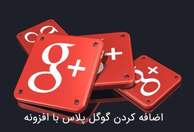 اضافه کردن گوگل پلاس به وردپرس