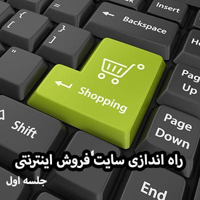 راه اندازی سایت فروش اینترنتی – قسمت اول