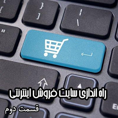 راه اندازی سایت فروش اینترنتی