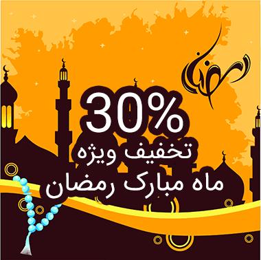 تخفیف ویژه ماه رمضان