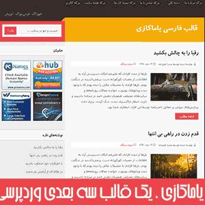 قالب وردپرس yamakazi فارسی