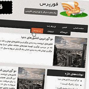 قالب وردپرس 4press فارسی
