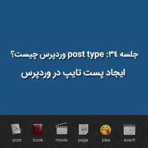 جلسه 40: پست تایپ وردپرس چیست؟ ایجاد Custom Post Type وردپرس