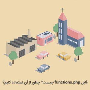 جلسه 43: فایل Functions چیست؟ چطور از آن استفاده کنیم؟