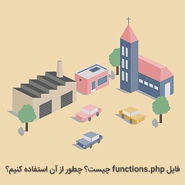 فایل functions.php چیست؟