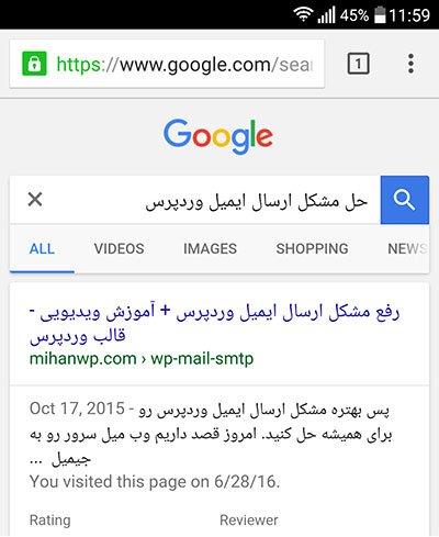نتایج موبایلی جستجوی گوگل