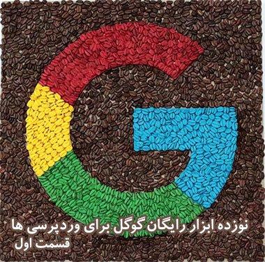 نوزده ابزار رایگان گوگل برای وردپرسی ها
