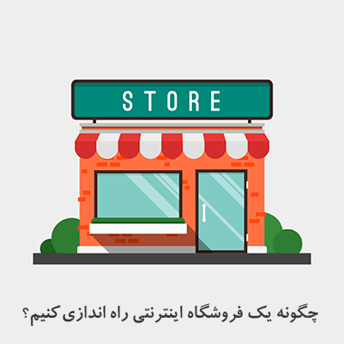 چگونه یک فروشگاه اینترنتی راه اندازی کنیم؟
