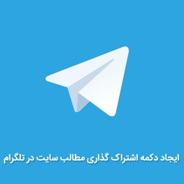 اشتراک گذاری مطالب وردپرس در تلگرام