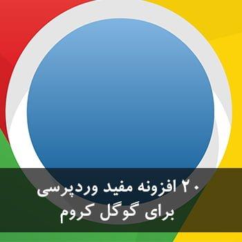 20 افزونه مفید وردپرسی برای گوگل کروم