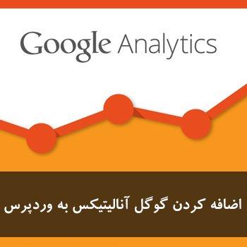 اضافه کردن گوگل آنالیتیکس به وردپرس با Analytify