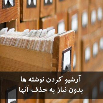آرشیو کردن مطالب بدون نیاز به حذف آنها در وردپرس