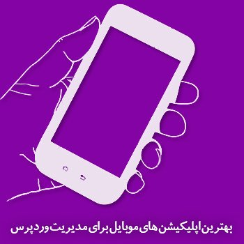 بهترین اپلیکیشن های موبایل برای مدیریت وردپرس
