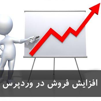 افزایش فروش در وردپرس