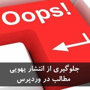 جلوگیری از انتشار یهویی مطالب