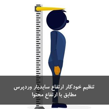 تنظیم خودکار ارتفاع سایدبار وردپرس مطابق با ارتفاع محتوا