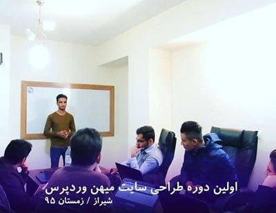 اولین دوره طراحی سایت میهن وردپرس در شیراز