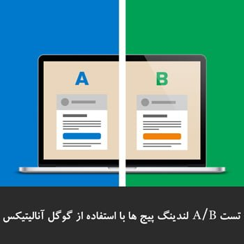 تست A/B لندینگ پیج ها با استفاده از گوگل آنالیتیکس