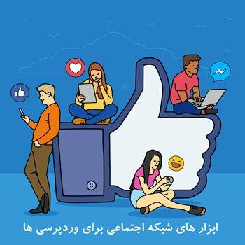 افزونه های رسانه اجتماعی و ابزار هایی برای وردپرسی ها