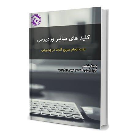 کتابچه کلید های میانبر وردپرس