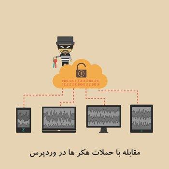 جلوگیری از هک شدن وردپرس