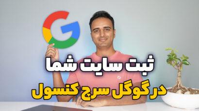 ثبت سایت در گوگل وبمستر تولز (Search Console)