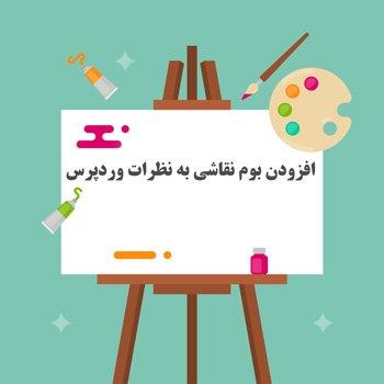 افزودن قابلیت نقاشی و دست نویسی در نظرات وردپرس