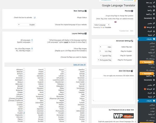 google translate در وردپرس