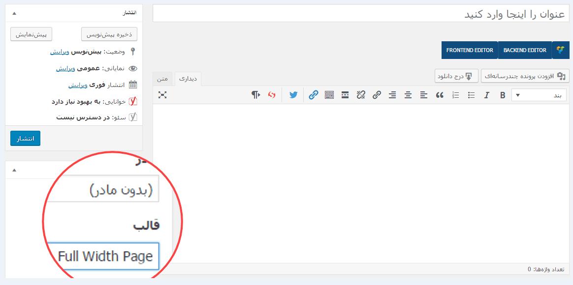 حذف کردن سایدبارها از یک صفحه در وردپرس