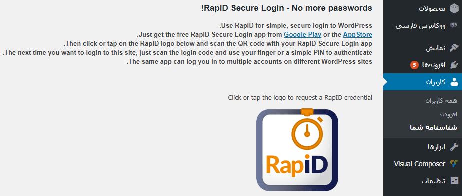 rapID plugin