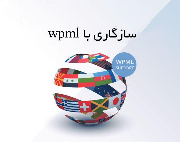 سازگار با WPML