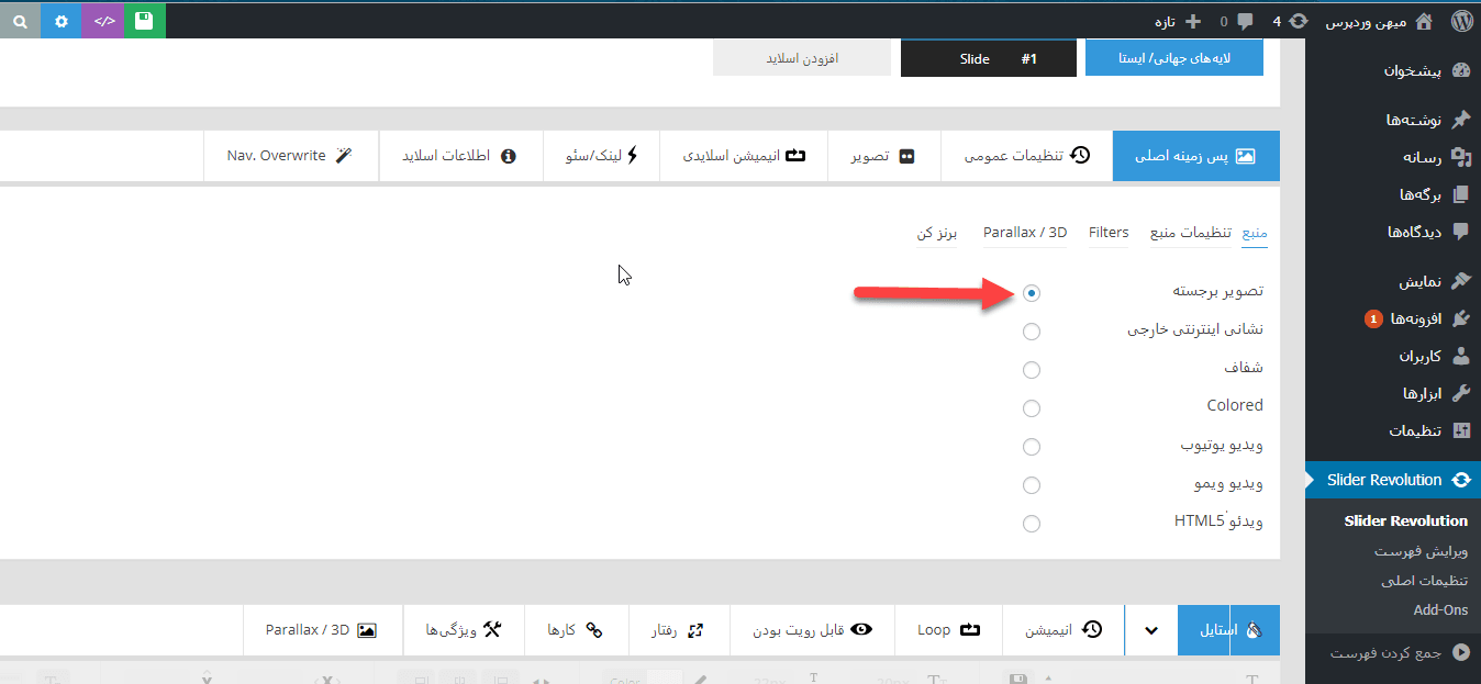 کلیک کردن بر روی دکمه تصویر برجسته